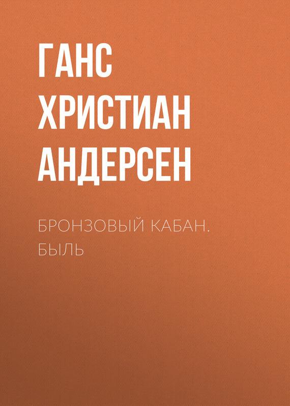 напряженная интрига в книге Ганс Христиан Андерсен