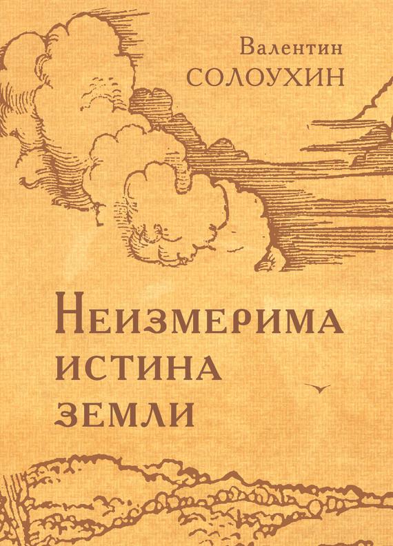 Валентин Солоухин Неизмерима истина земли валентин пикуль николаевские монте кристо