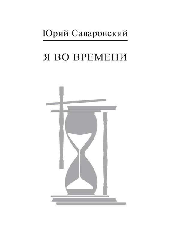 Юрий Саваровский Я во времени ISBN: 978-5-98604-267-1 юрий шевцов новая идеология голодомор isbn 978 5 9739 0169 1