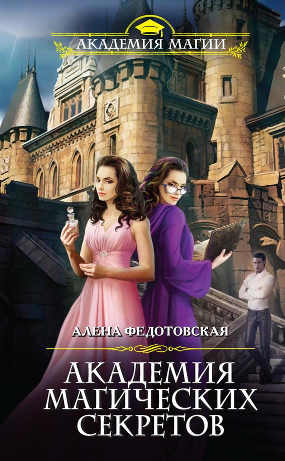 Алена Федотовская Академия магических секретов ISBN: 978-5-699-98621-7