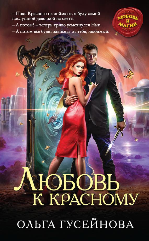 Ольга Гусейнова Любовь к красному источник магии