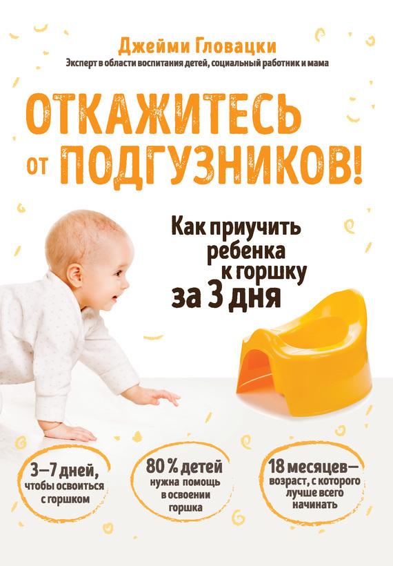 Джейми Гловацки - Откажитесь от подгузников! Как приучить ребенка к горшку за 3 дня