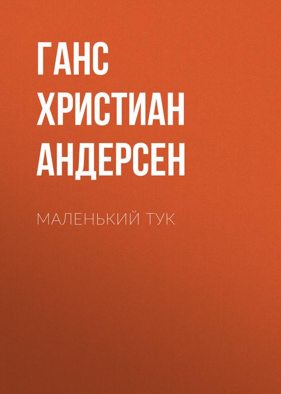 Обложка книги Маленький Тук, автор Ганс Христиан Андерсен