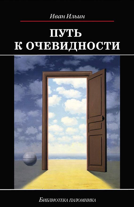Иван Ильин Путь к очевидности пошел козел на базар