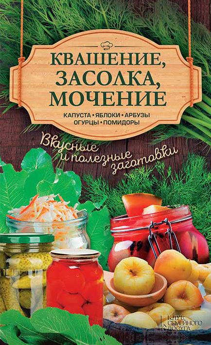 Отсутствует Квашение, засолка, мочение. Капуста, яблоки, арбузы, огурцы, помидоры казачьи разносолы огурцы бочковые соленые 920 г