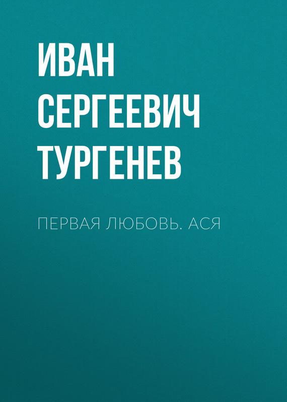 Иван Тургенев Первая любовь. Ася и тургенев первая любовь
