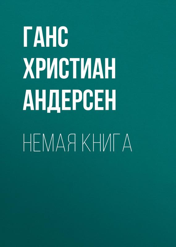 Немая книга