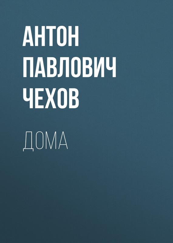 Антон Чехов Дома