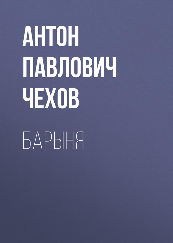 Антон Чехов Барыня