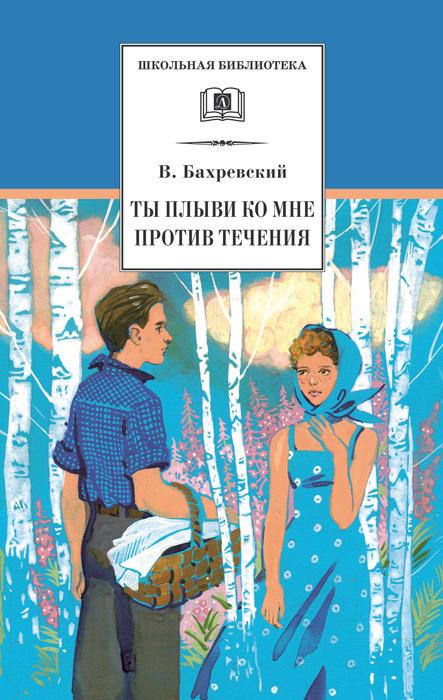 Ты плыви ко мне против течения (сборник) ( Владислав Бахревский  )