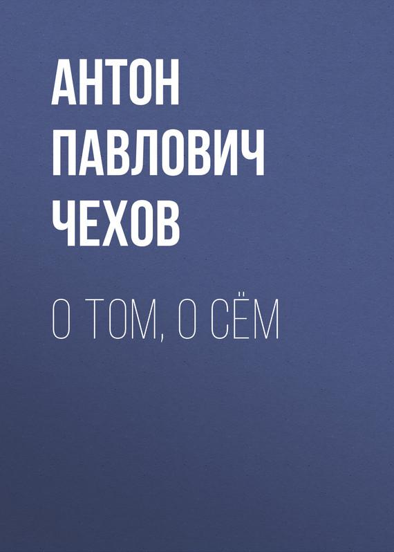 Антон Чехов О том, о сём