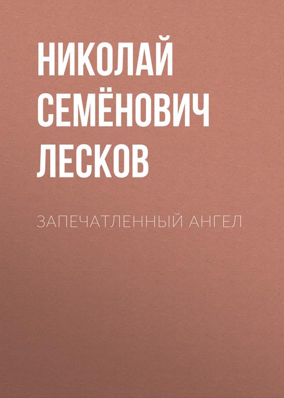 Н. С. Лесков Запечатленный ангел николай лесков запечатленный ангел