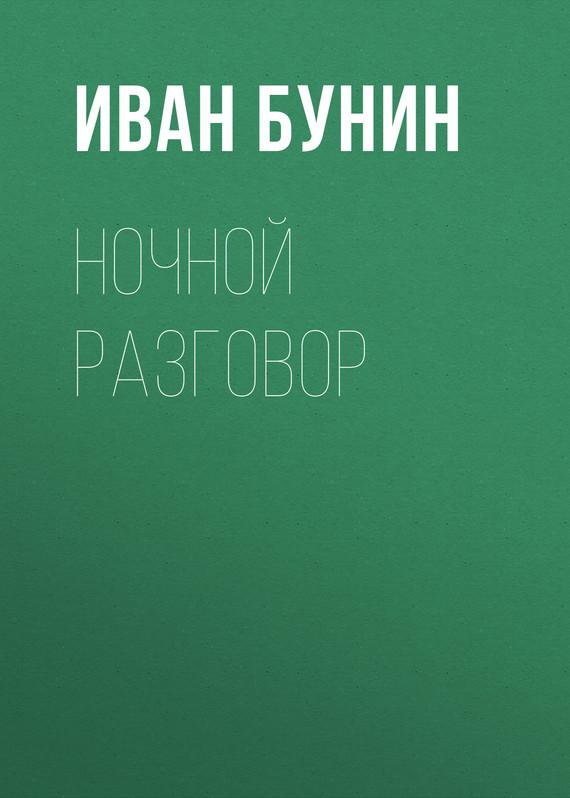 Обложка книги Ночной разговор, автор Иван Бунин
