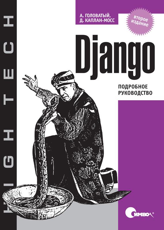 Django. Подробное руководство. 2-е издание случается внимательно и заботливо