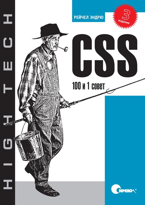 Рейчел Эндрю CSS. 100 и 1 совет. 3-е издание как купить ракуты в css