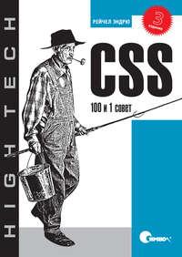 Рейчел Эндрю - CSS. 100 и 1 совет. 3-е издание