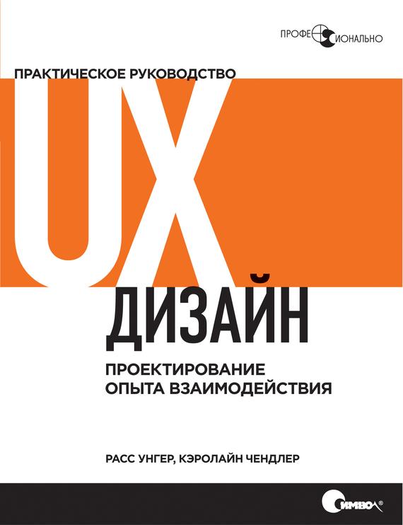 UX-дизайн. Практическое руководство по проектированию опыта взаимодействия происходит неторопливо и уверенно