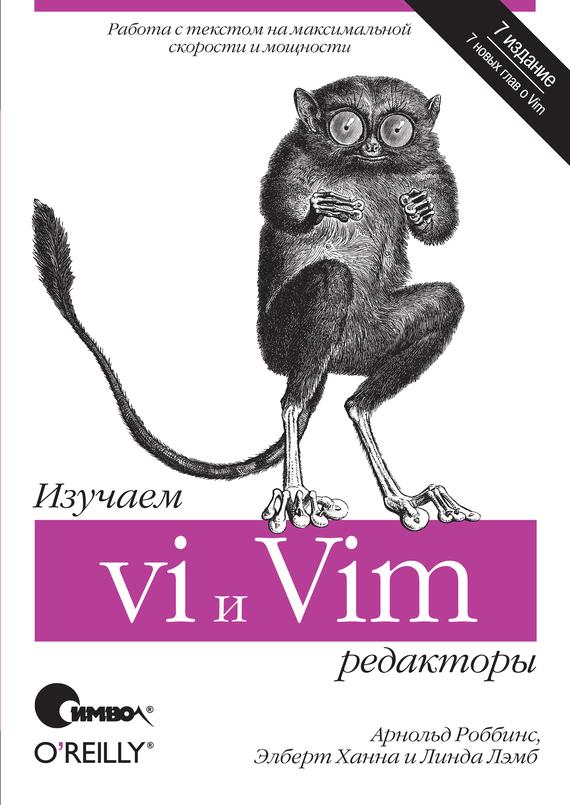 Арнольд Роббинс Изучаем редакторы vi и Vim. 7-е издание