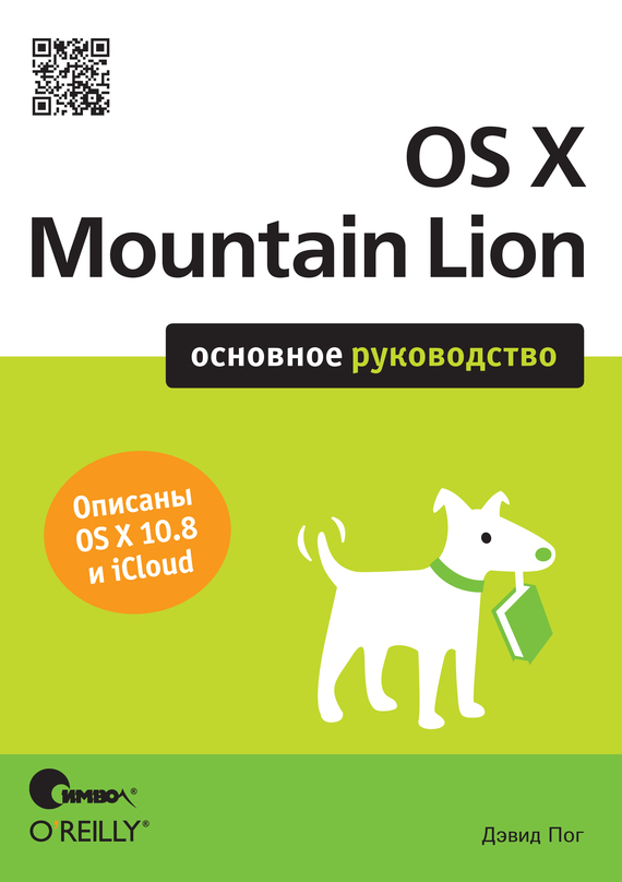 Дэвид Пог OS X Mountain Lion. Основное руководство learning unix for os x mountain lion