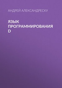 Андрей Александреску - Язык программирования D