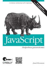 Дэвид Флэнаган - JavaScript. Подробное руководство. 6-е издание