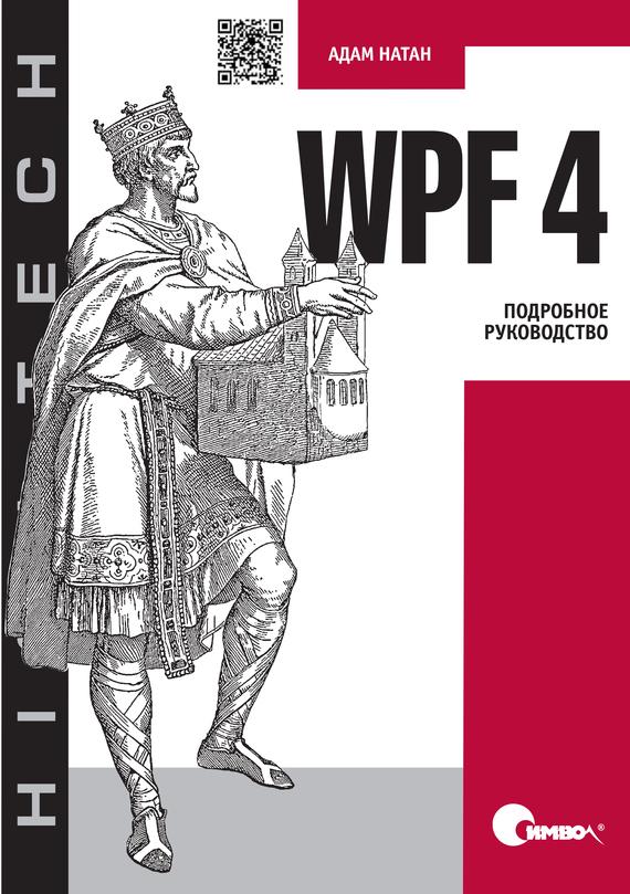 Адам Натан WPF 4. Подробное руководство элементы исследования операций