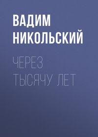 Вадим Никольский - Через тысячу лет