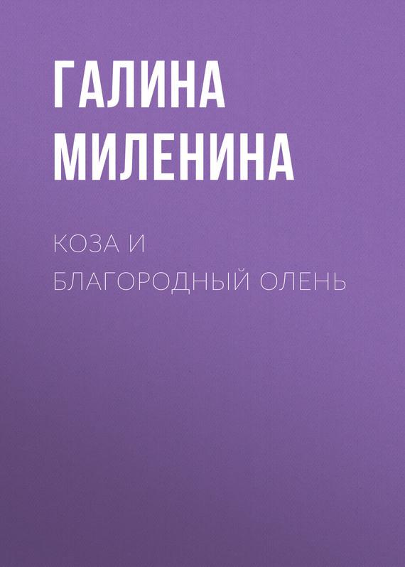 Обложка книги Коза и благородный олень, автор Галина Миленина