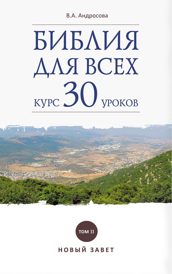 В. А. Андросова Библия для всех. Курс 30 уроков. Том II. Новый Завет все обо всех том 8