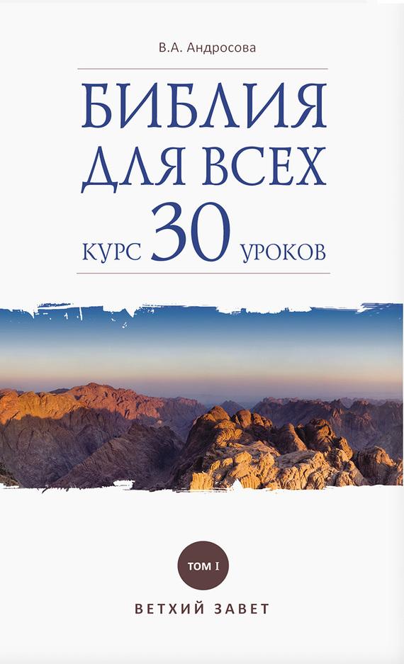 В. А. Андросова Библия для всех. Курс 30 уроков. Том I. Ветхий Завет все обо всех том 8