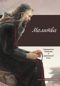 Отсутствует - Молитва. Священное Писание и церковный опыт