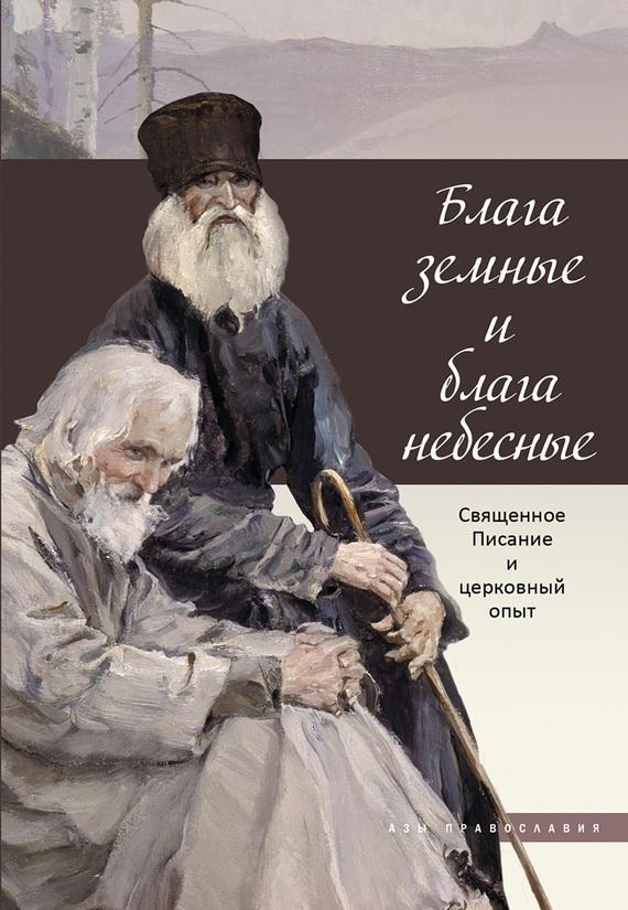 Ирина Бакулина - Блага земные и блага небесные. Священное Писание и церковный опыт