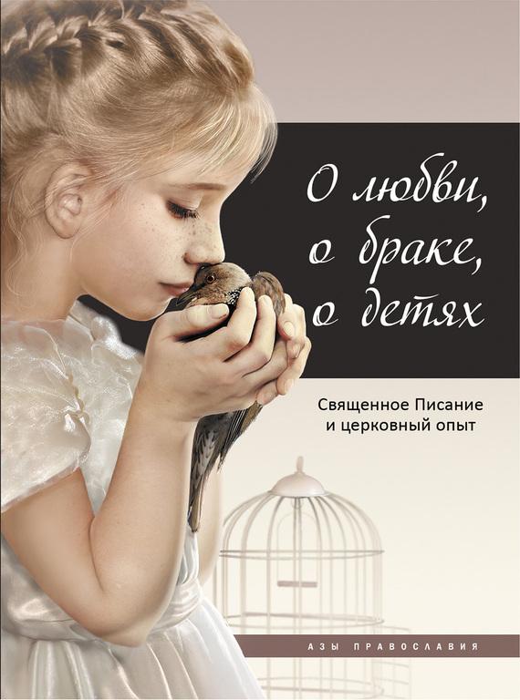 Татьяна Терещенко - О любви, о браке, о детях. Священное Писание и церковный опыт