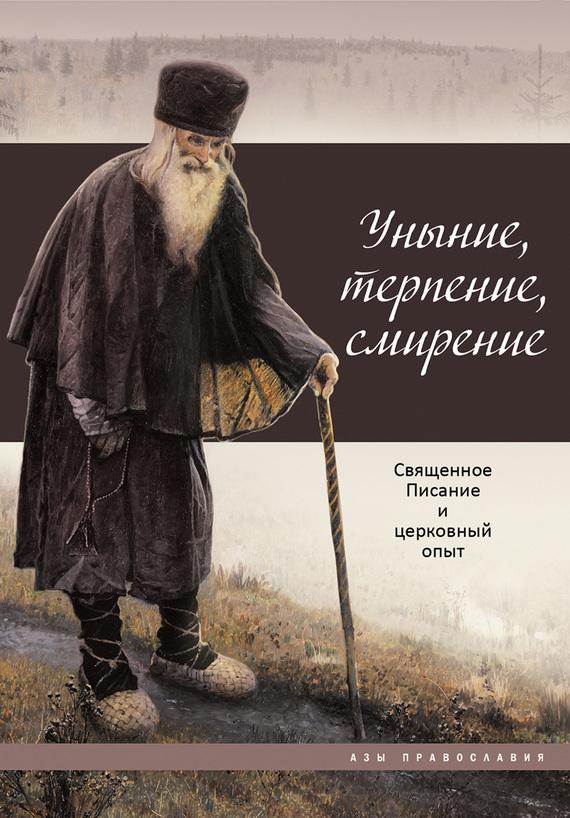 Ирина Бакулина, Татьяна Терещенко - Уныние, терпение, смирение. Священное Писание и церковный опыт
