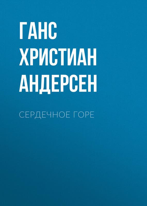 захватывающий сюжет в книге Ганс Христиан Андерсен