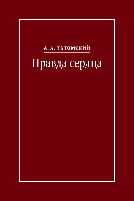Алексей Ухтомский, Игорь Кузьмичев - Правда сердца. Письма к В. А. Платоновой (1906–1942)