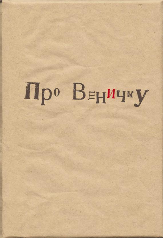 Коллектив авторов Про Веничку (сборник) коллектив авторов весёлые рифмы сборник