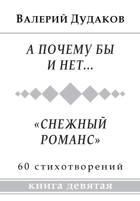 Валерий Дудаков А почему бы и нет… «Снежный романс»