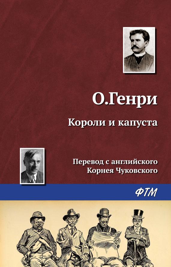 О. Генри Короли и капуста короли и капуста новеллы