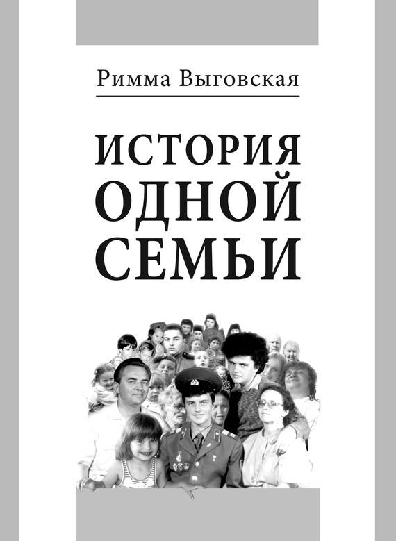 Римма Выговская История одной семьи