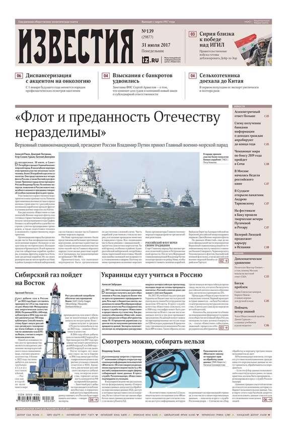 Редакция газеты Известия Известия 139-2017 газеты