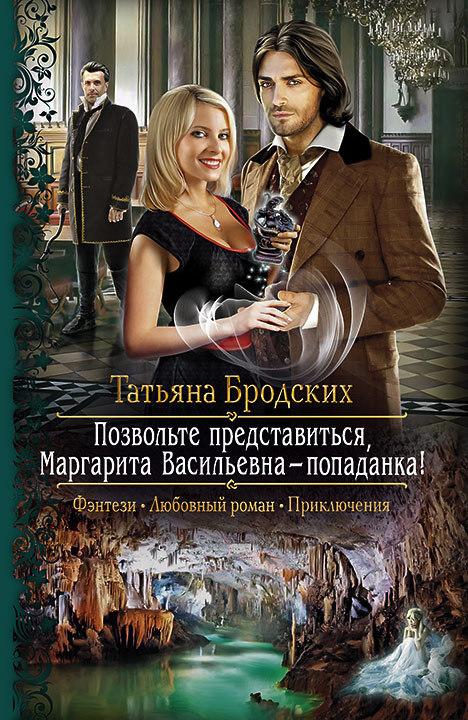 Татьяна Бродских Позвольте представиться, Маргарита Васильевна – попаданка! татьяна васильевна гитун остеохондроз