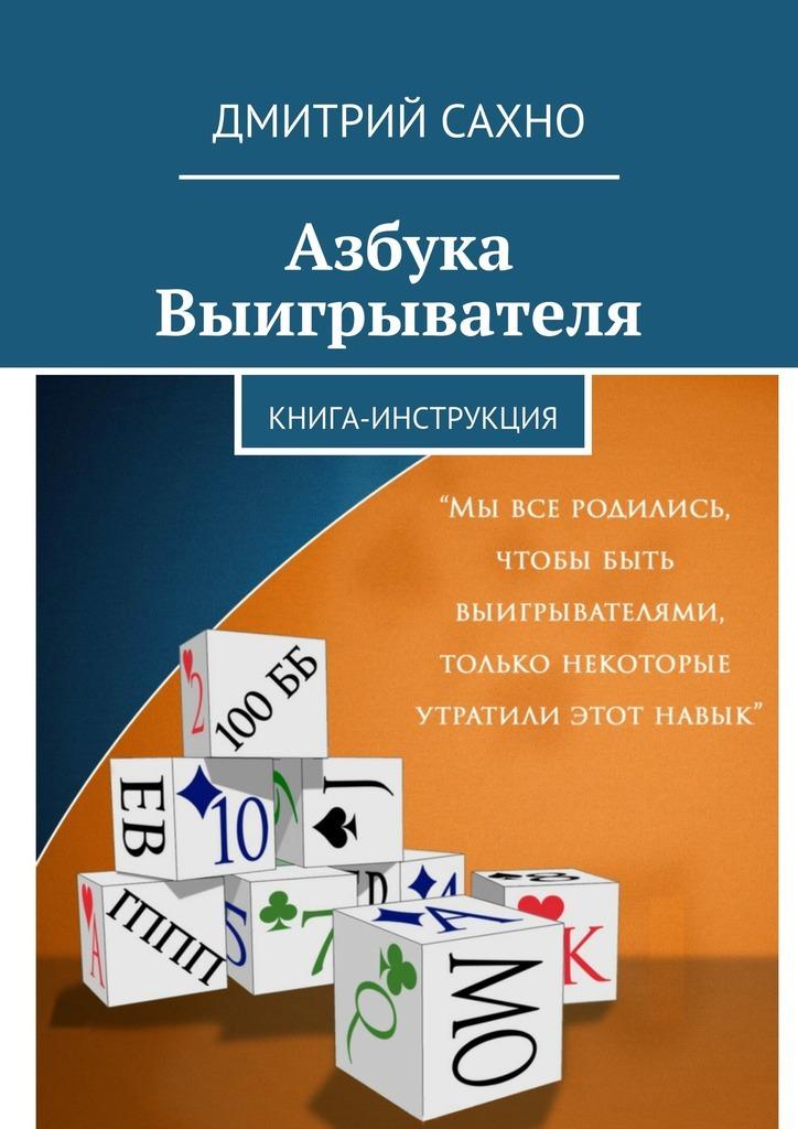 Дмитрий Сахно бесплатно