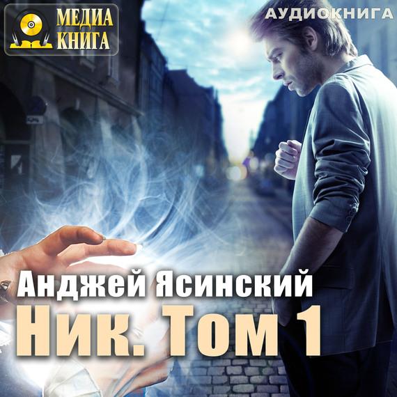 Обложка книги Ник. Том 1, автор Анджей Ясинский