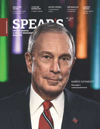 - Spear's Russia. Private Banking & Wealth Management Magazine. №07-08/2017