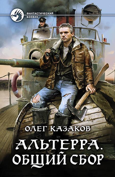 Олег Казаков Альтерра. Общий сбор неизвестный друг