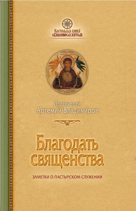 протоиерей Артемий Владимиров бесплатно