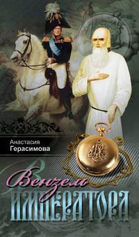Анастасия Герасимова - Вензель императора