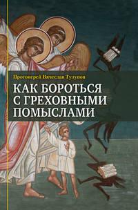 Вячеслав Геннадьевич Тулупов - Как бороться с греховными помыслами