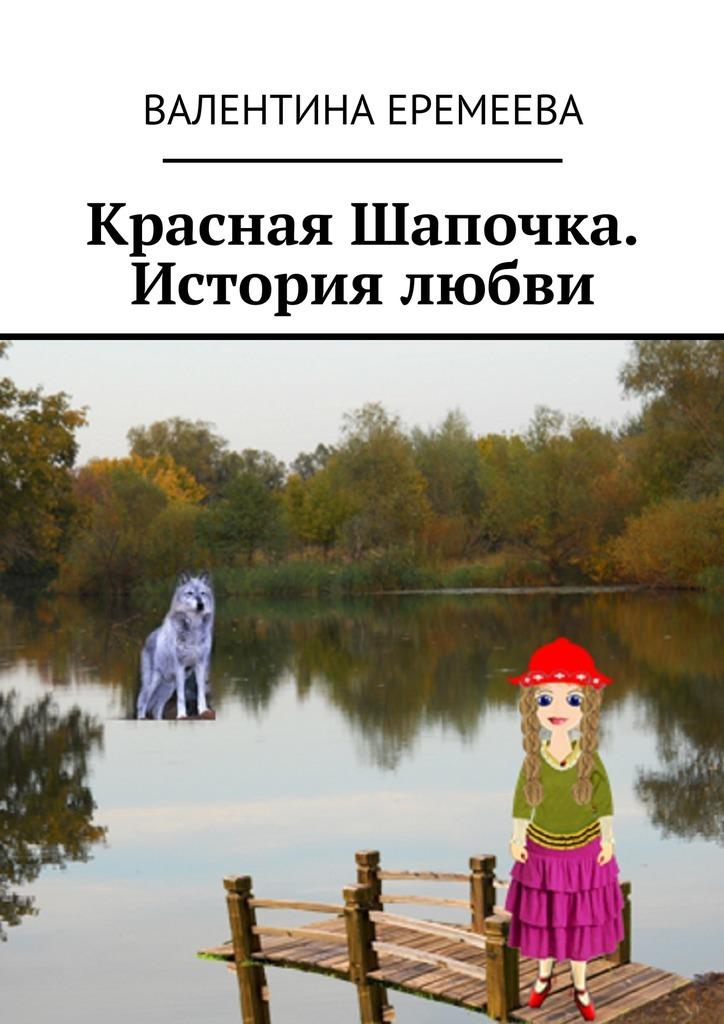 Валентина Еремеева Красная Шапочка. История любви сметан милава 20